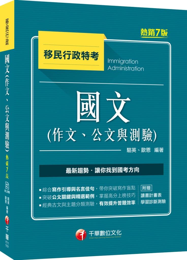2021國文(作文、公文與測驗...