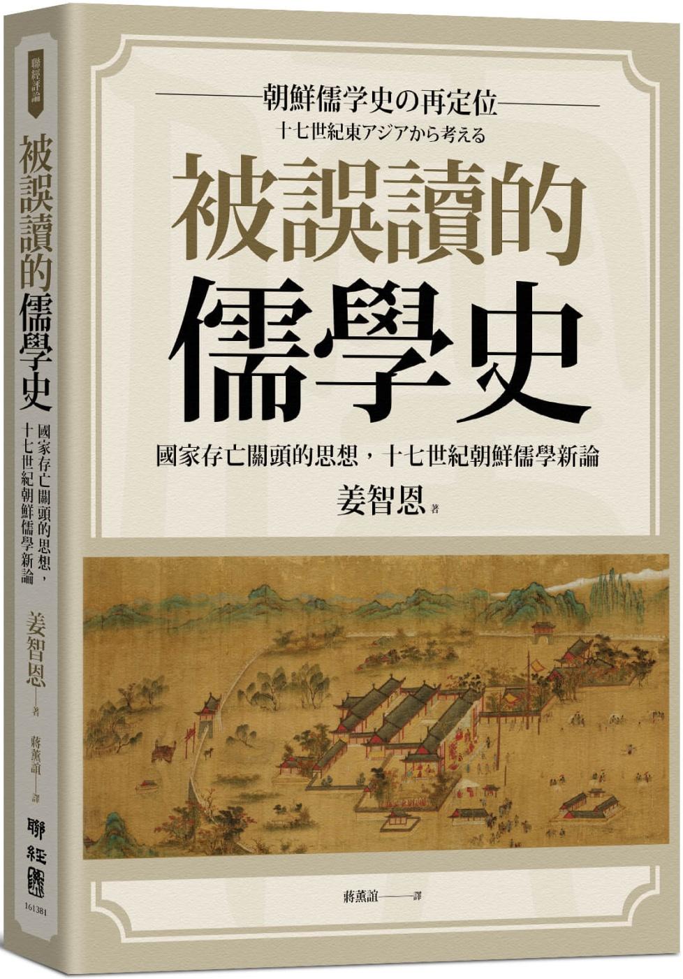 被誤讀的儒學史:國家存亡關頭的...