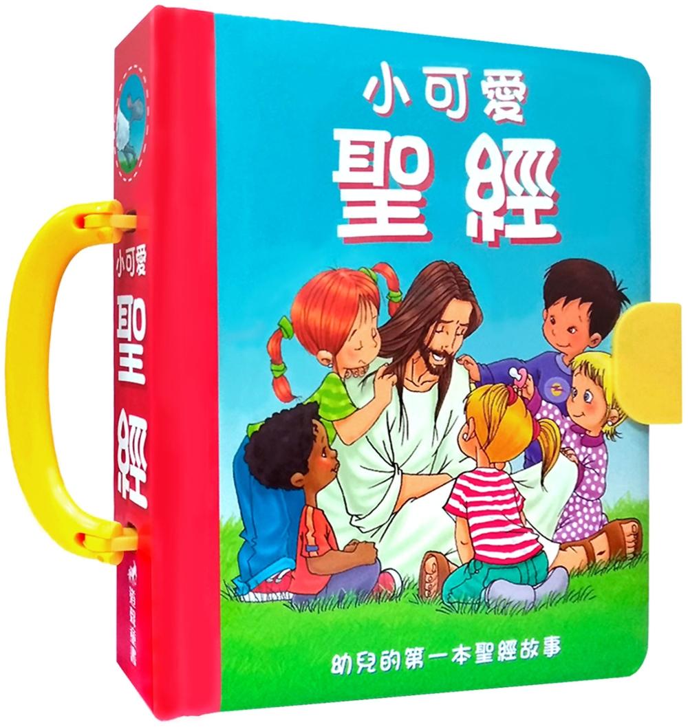 小可愛聖經:幼兒的第一本聖經故...