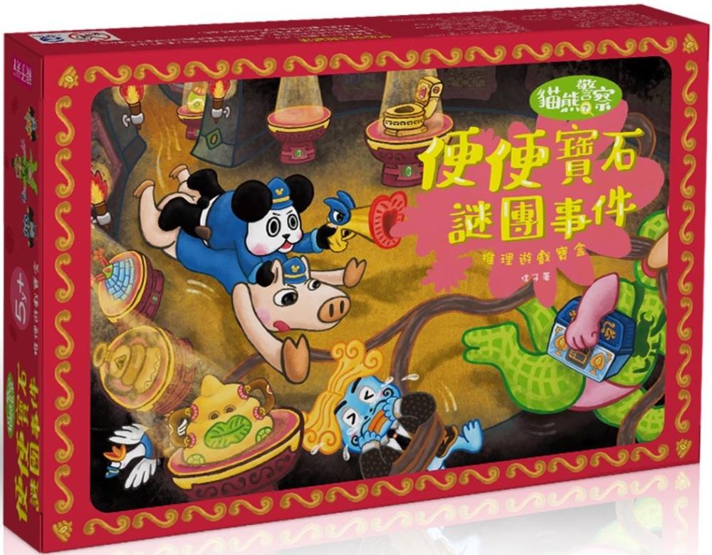 貓熊警察推理遊戲寶盒:便便寶石謎團事件