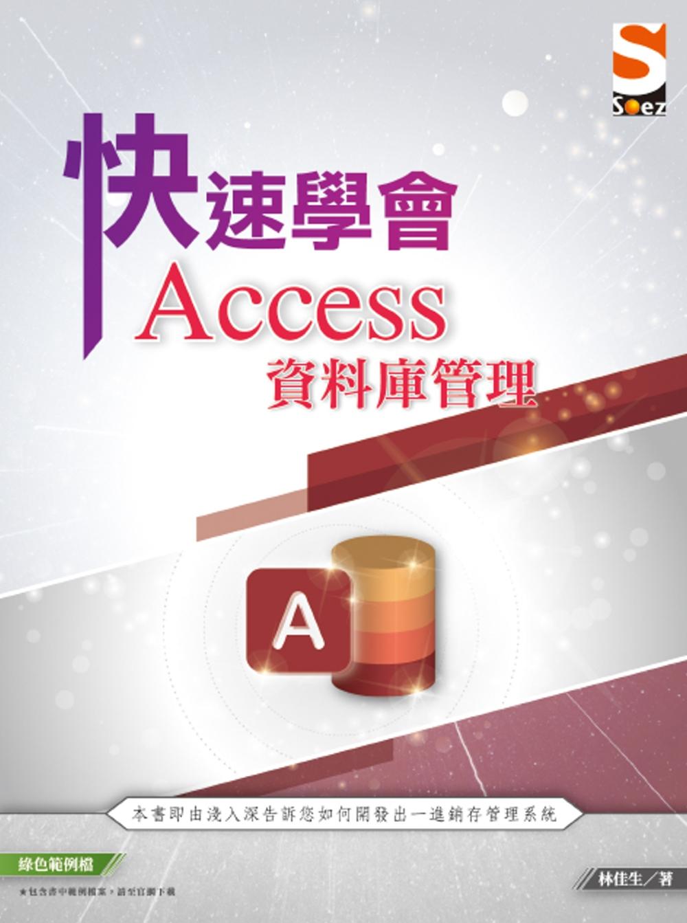 快速學會 Access 資料庫...
