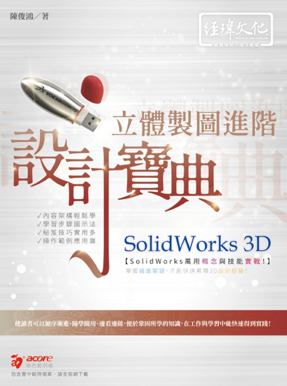 SolidWorks 3D 立體製圖進階設計寶典