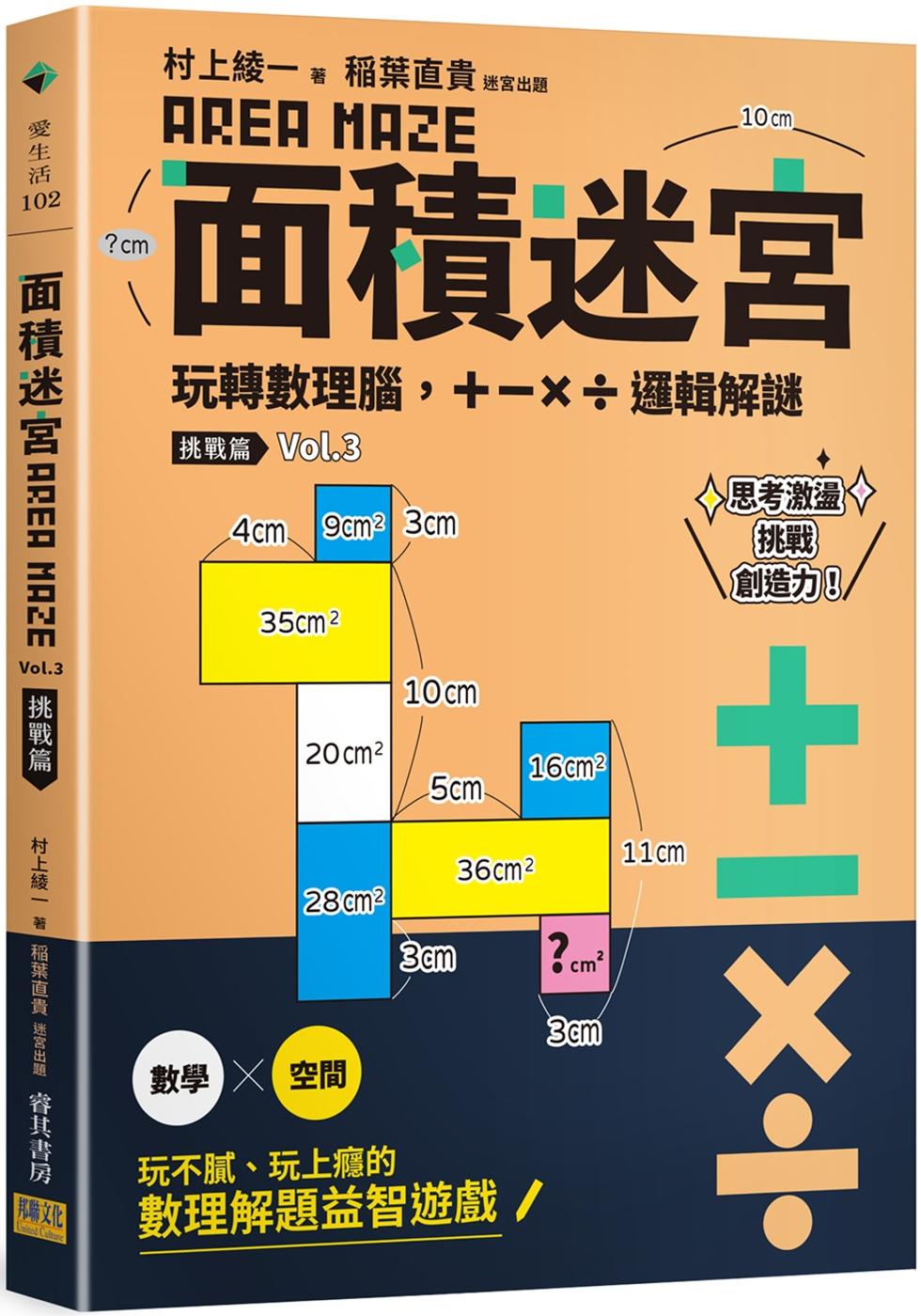 面積迷宮 Vol. 3 挑戰篇...