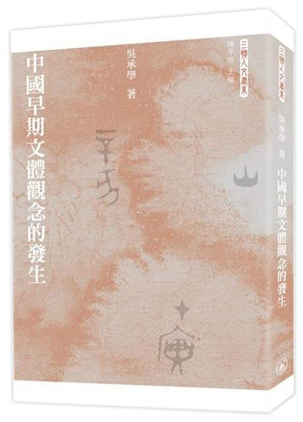 中國早期文體觀念的發生