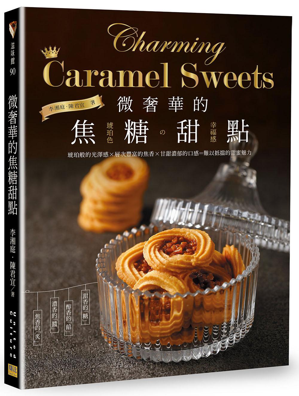 微奢華的焦糖甜點:琥珀色の幸福...
