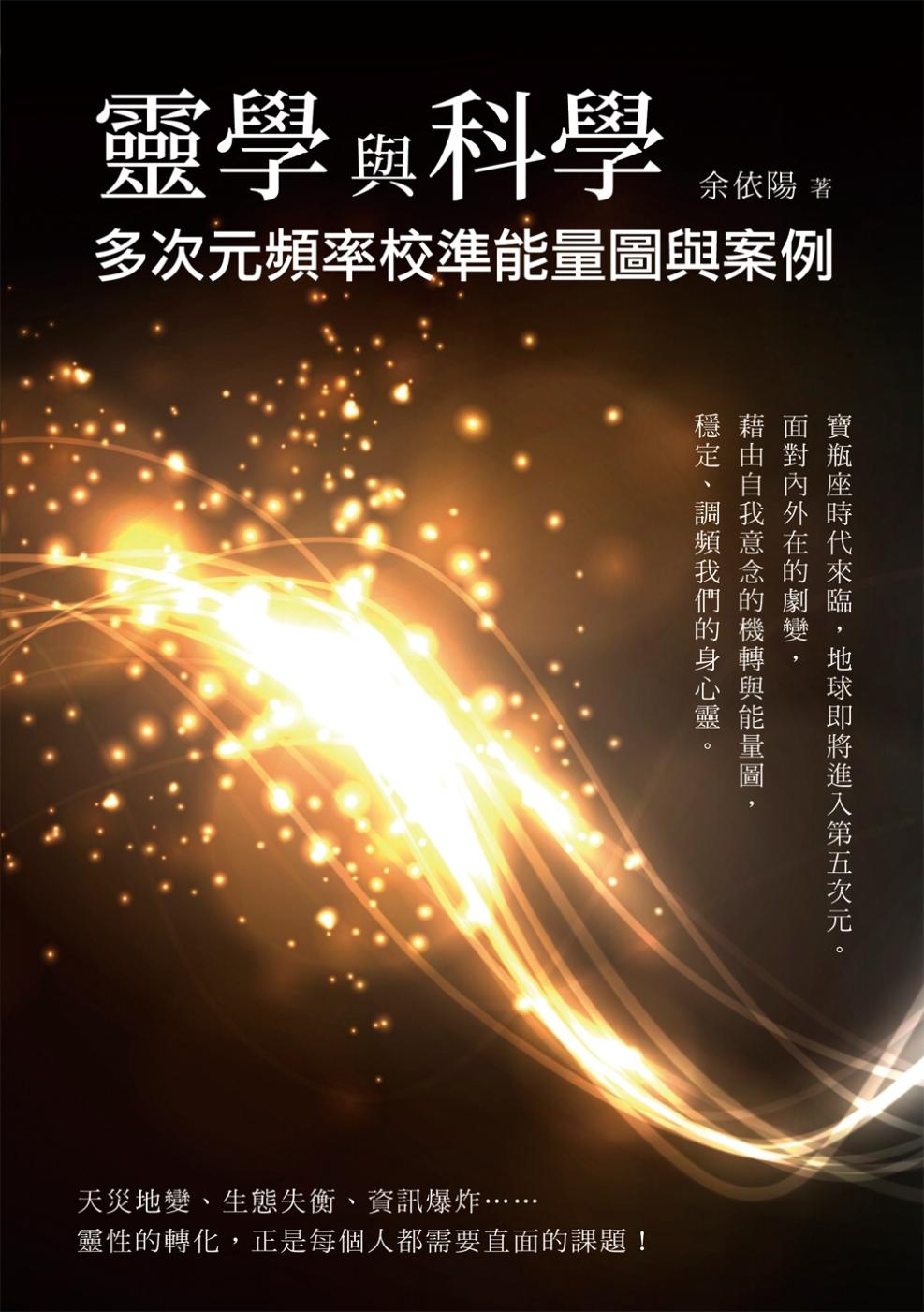 靈學與科學:多次元頻率校準能量...