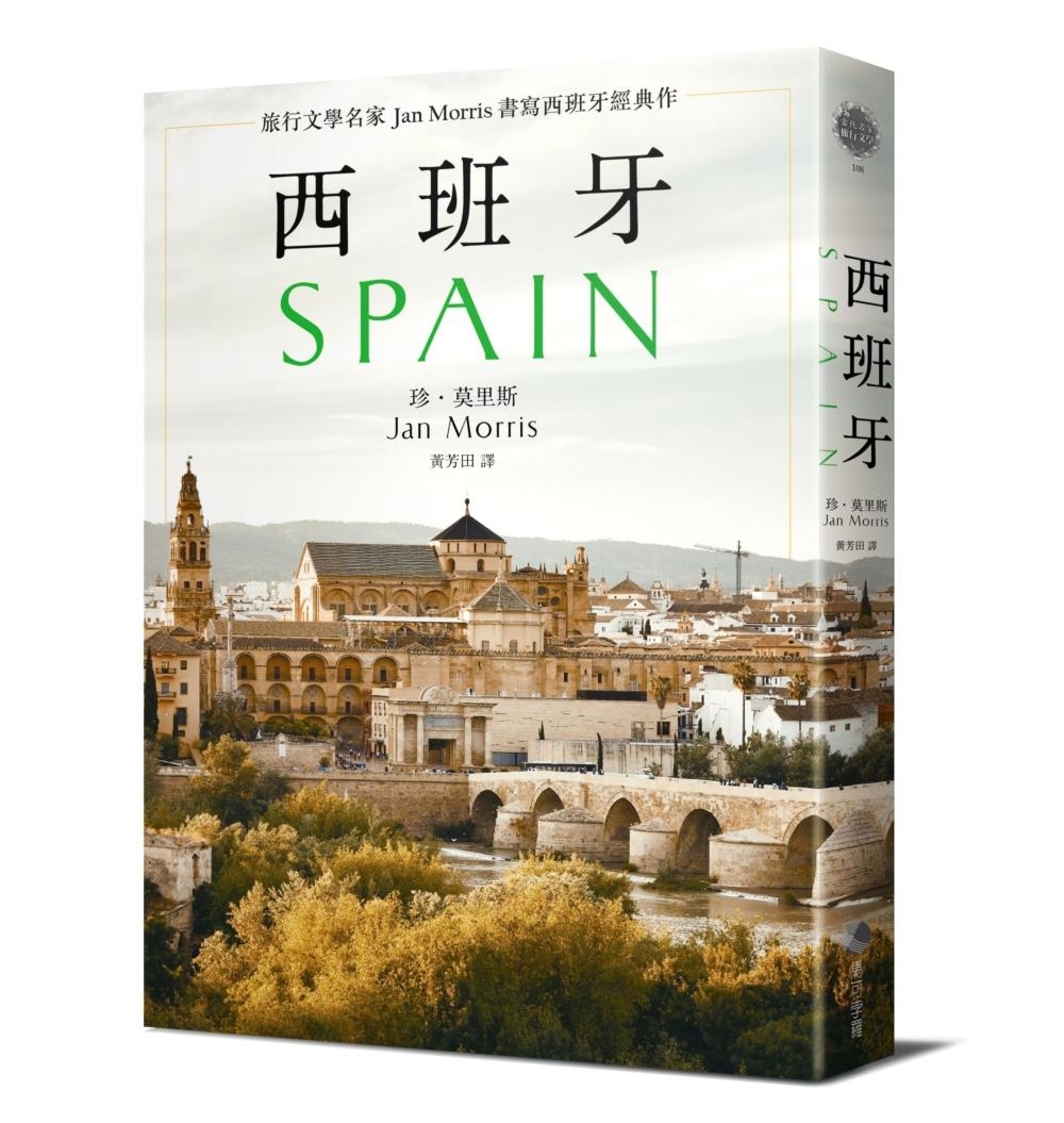 西班牙(2021年新版):旅行...