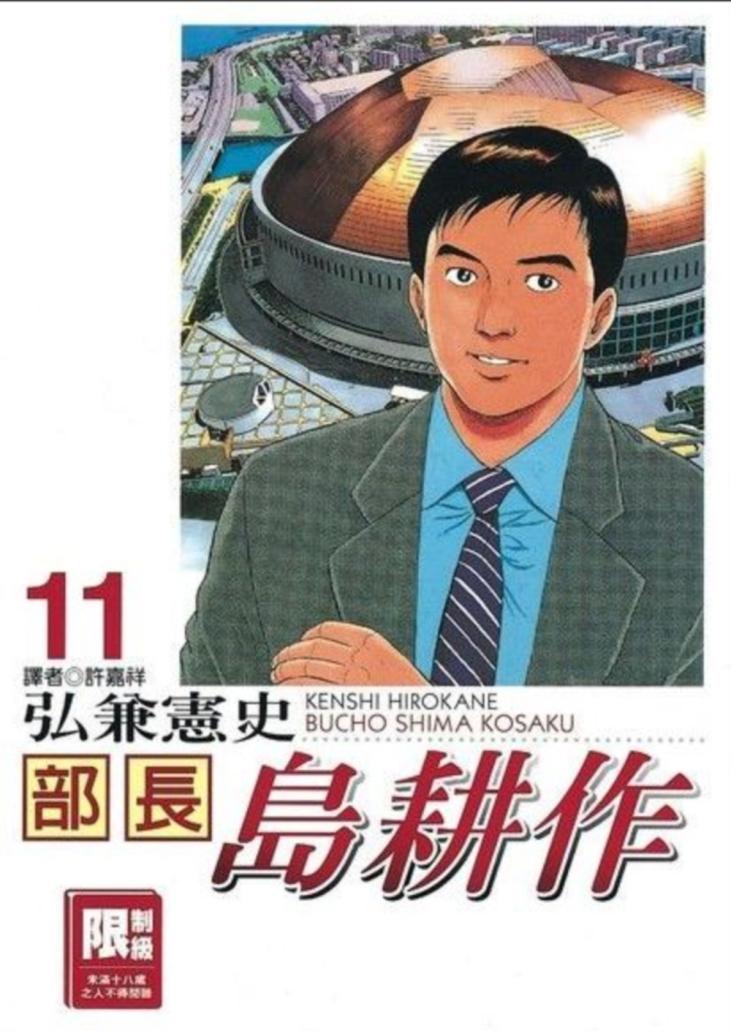 部長島耕作 11(限)(限台灣...