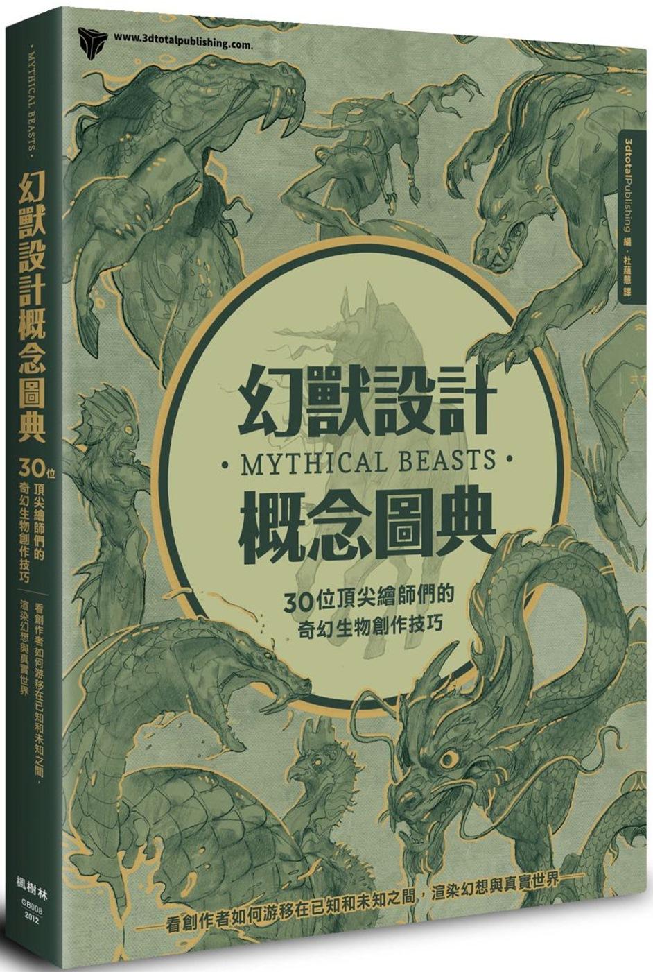 幻獸設計概念圖典:30位頂尖繪師們的奇幻生物創作技巧