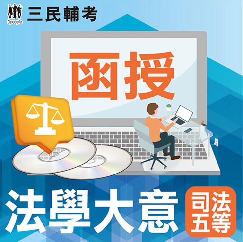 法學大意(司法特考五等錄事適用)(109教材+DVD函授課程)