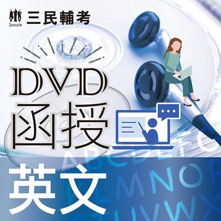 英文(109教材+DVD函授課程)