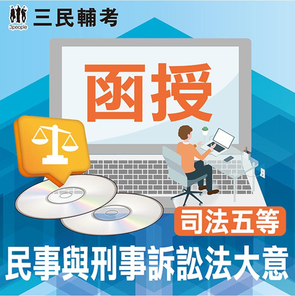 民事與刑事訴訟法大意(司法特考五等適用)(109教材+DVD函授課程)