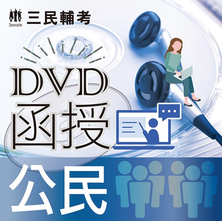 公民(109教材+DVD函授課程)