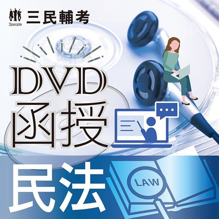 民法(109教材+DVD函授課程)