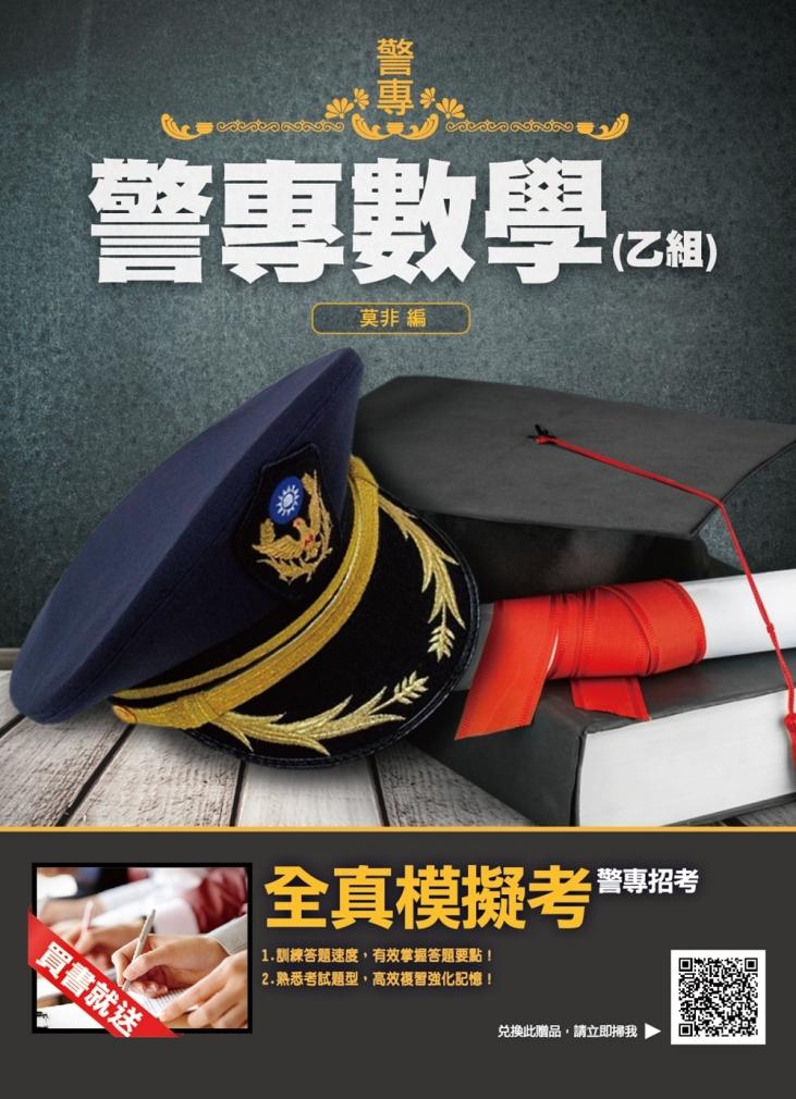 2021警專數學(乙組)(三版)