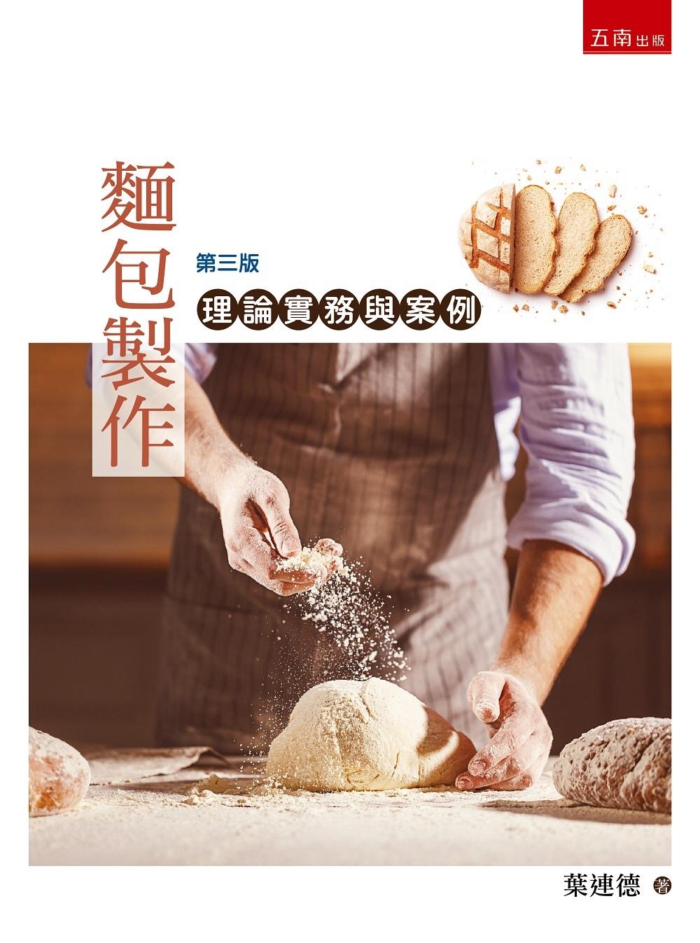 麵包製作:理論實務與案例(3版...