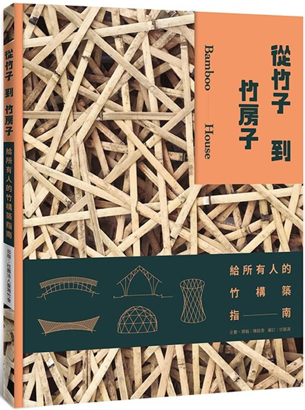 從竹子到竹房子:給所有人的竹構...