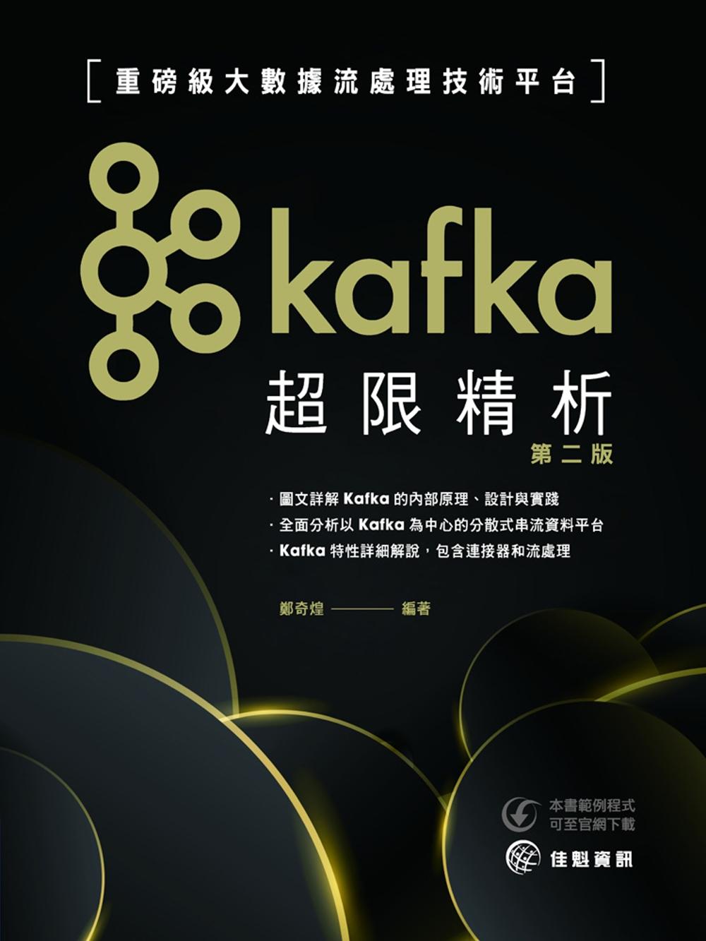 Kafka超限精析:重磅級大數...