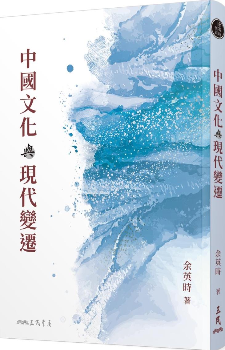 中國文化與現代變遷(三版)