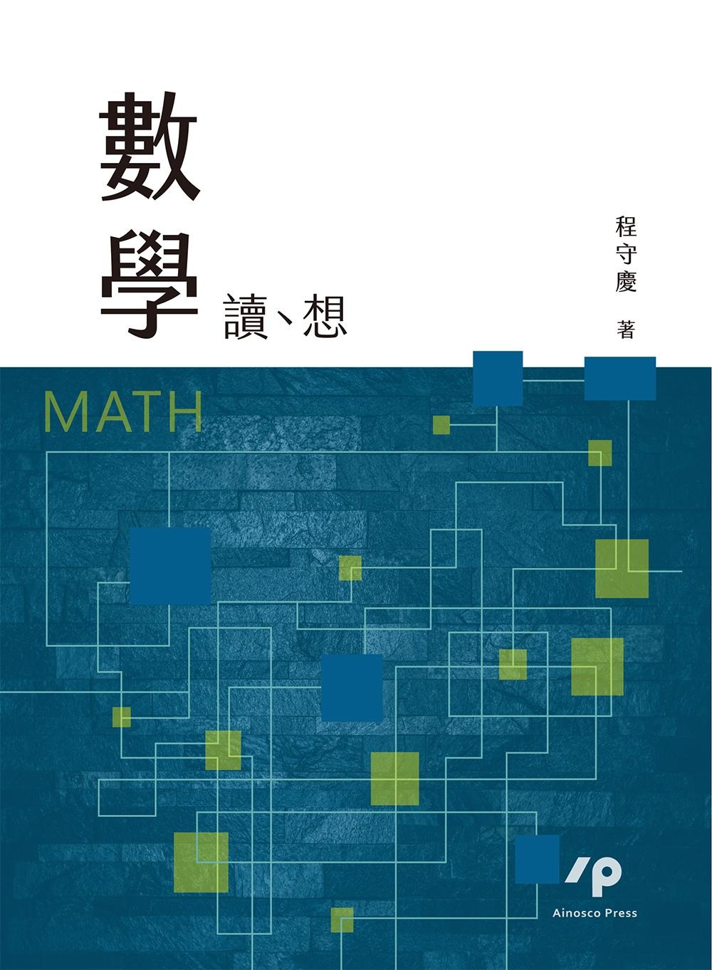數學:讀、想