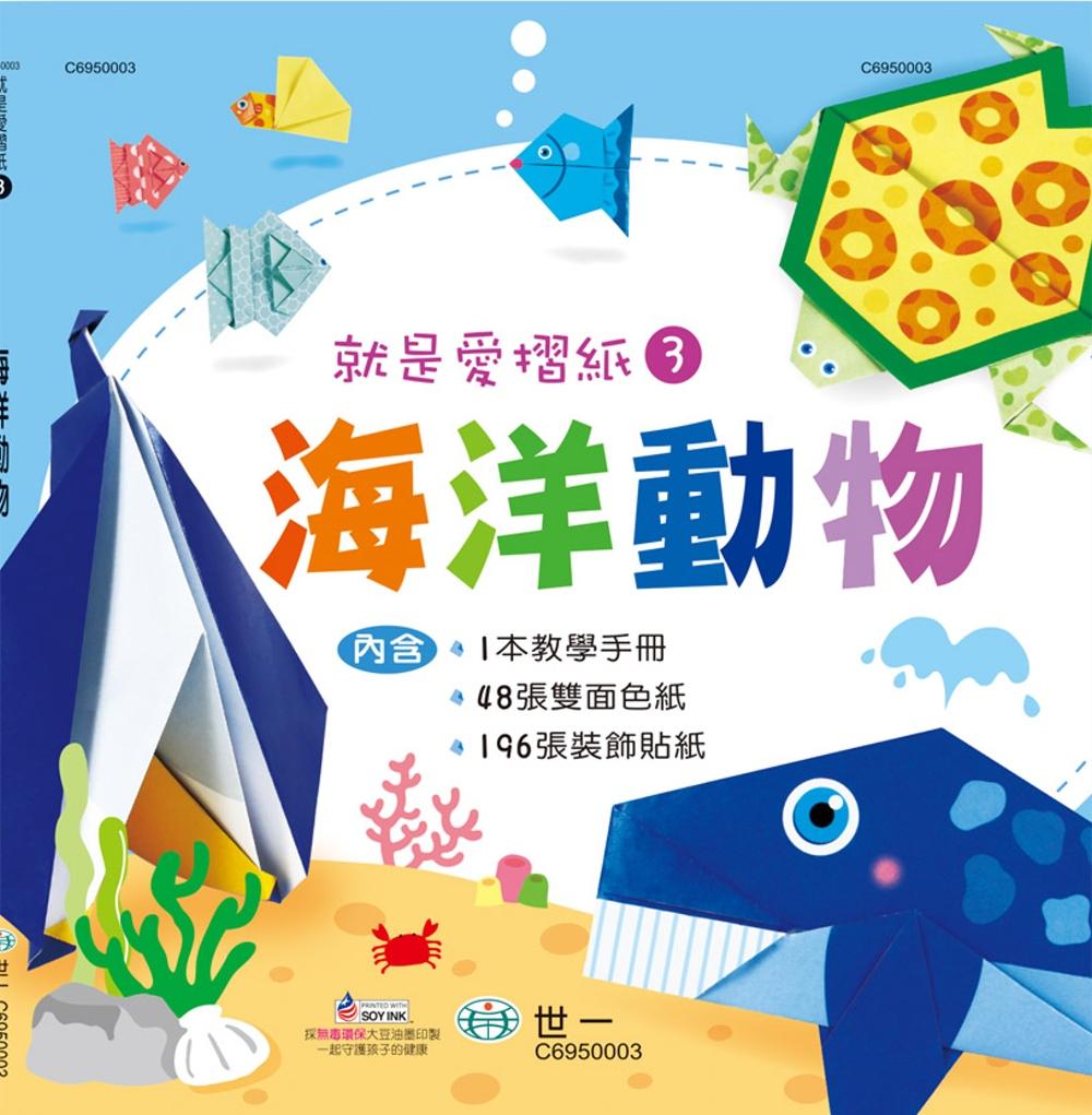 就是愛摺紙3海洋動物