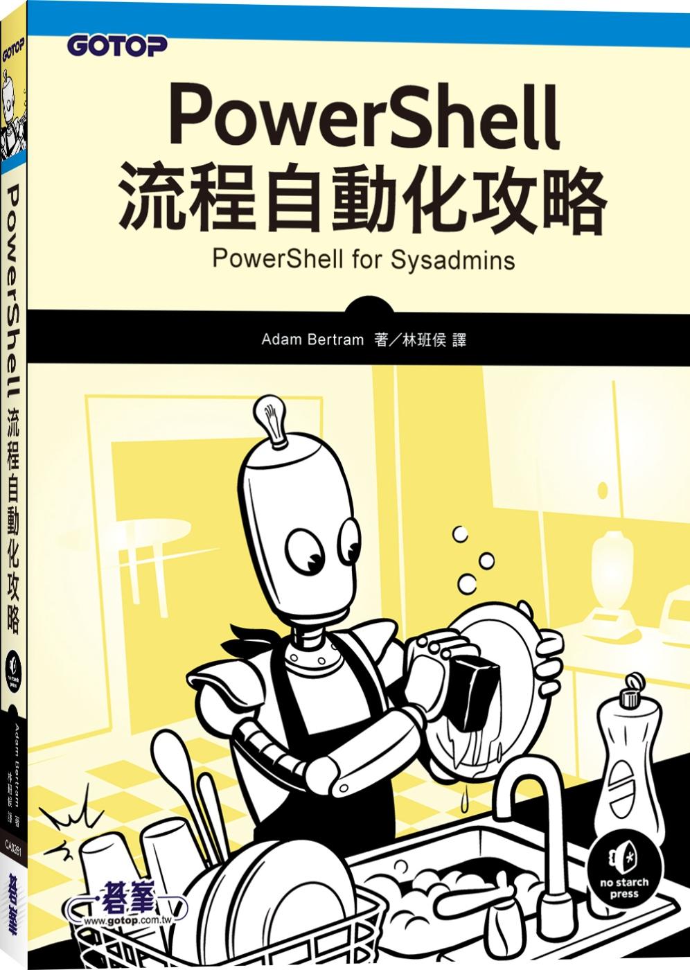 PowerShell流程自動化...