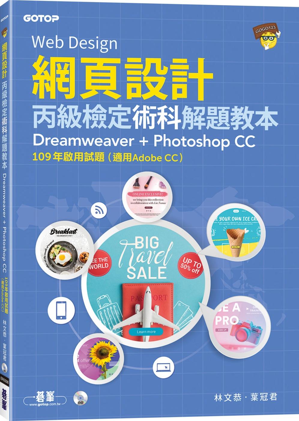 網頁設計丙級檢定術科解題教本:109年啟用試題 (適用Adobe CC)