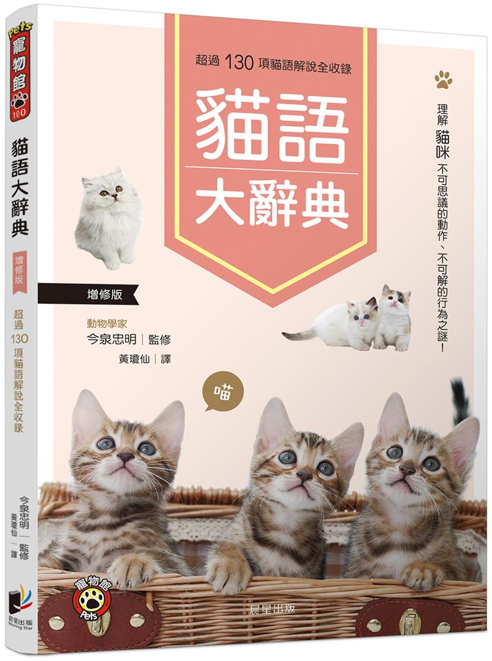 貓語大辭典(增修版):理解貓咪...