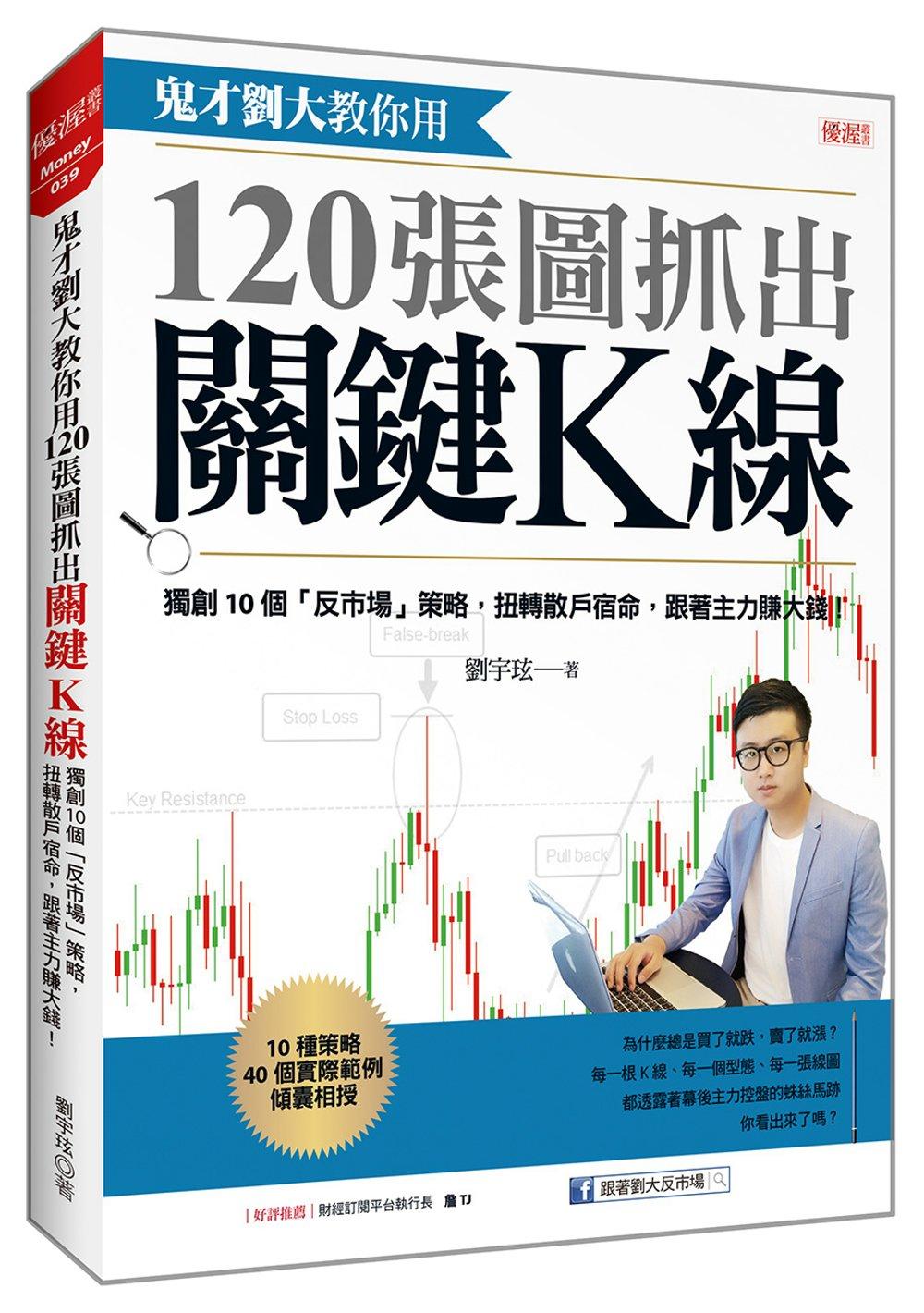 鬼才劉大教你用120張圖抓出關鍵K線:獨創10個「反市場」策略,扭轉散戶宿命,跟著主力賺大錢!