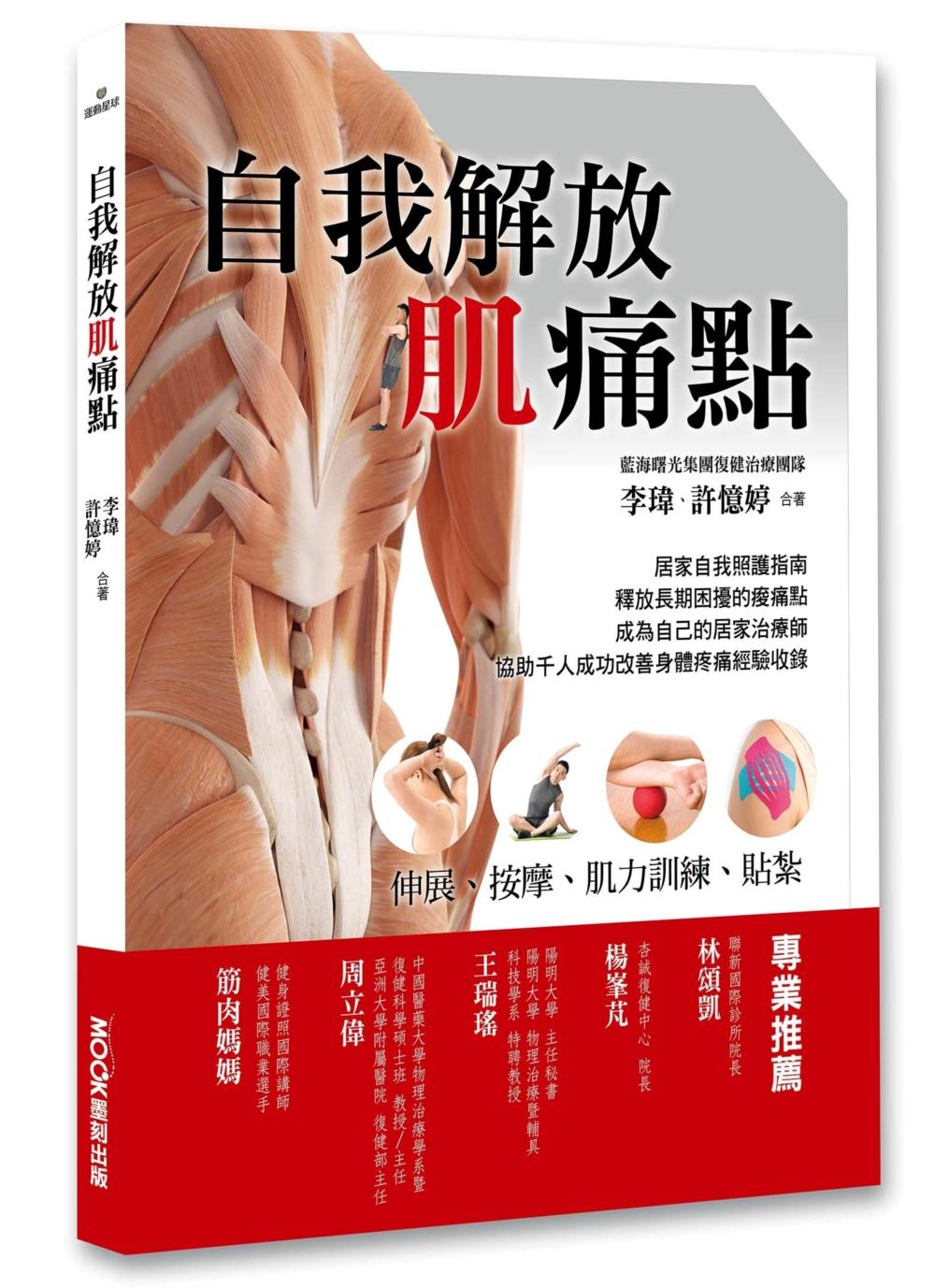 自我解放肌痛點:痠痛檢測、伸展...