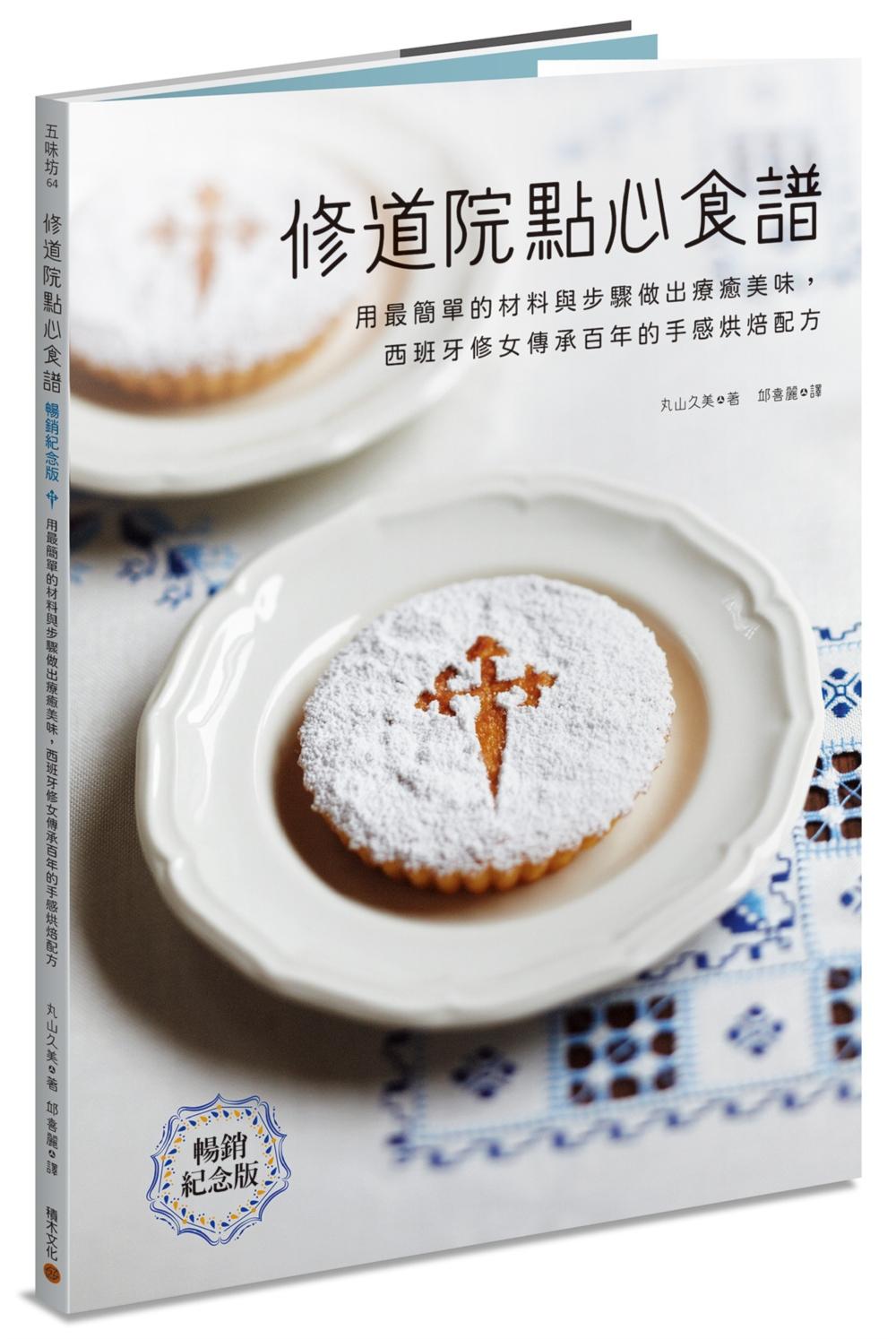 修道院點心食譜:用最簡單的材料與步驟做出療癒美味,西班牙修女傳承百年的手感烘焙配方(暢銷紀念版)