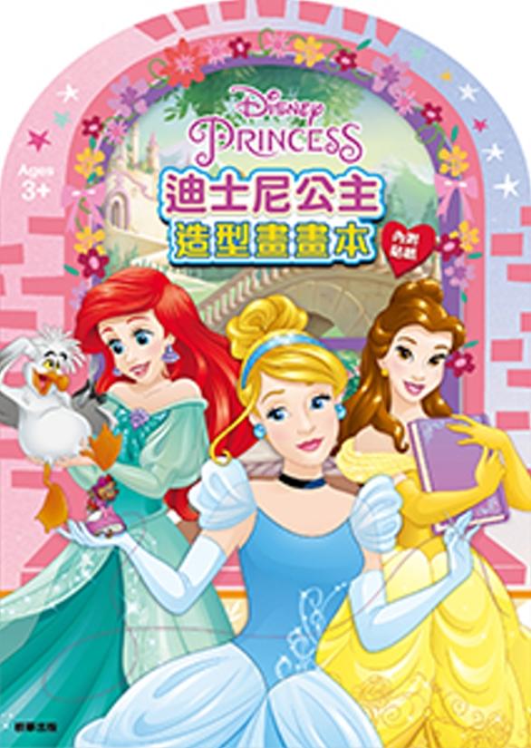 迪士尼公主 造型畫畫本