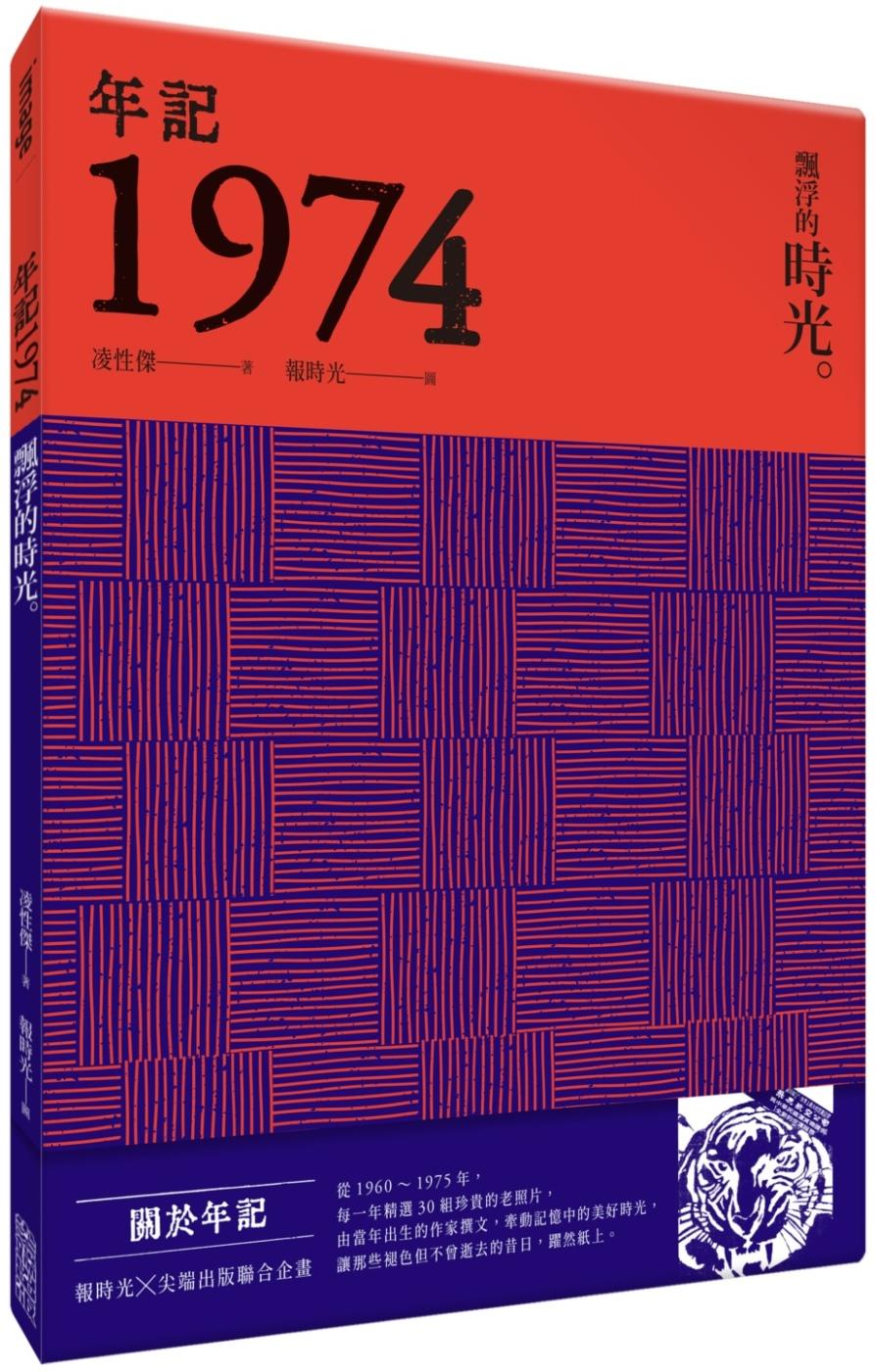 年記1974:飄浮的時光