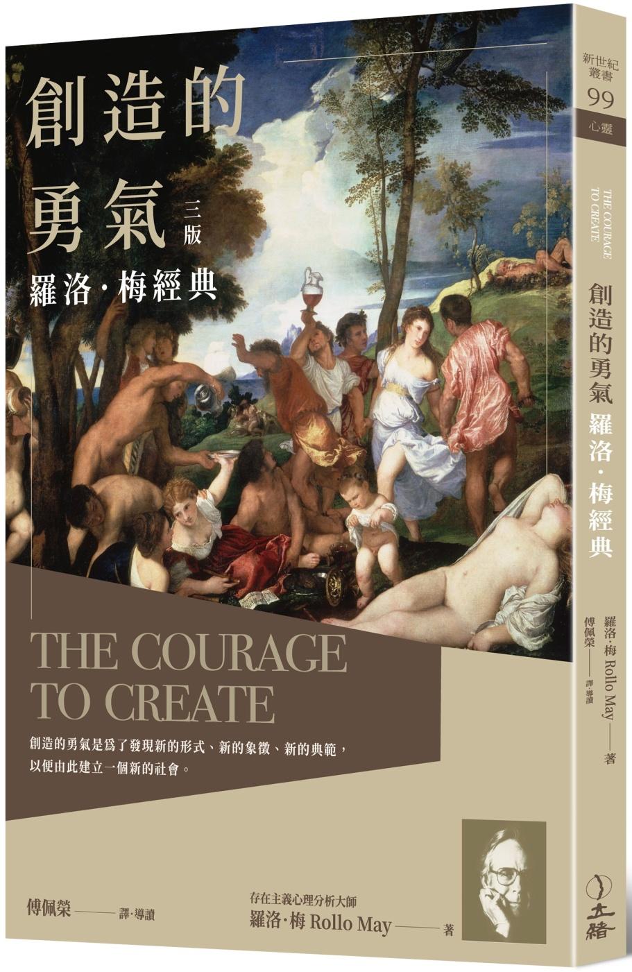 創造的勇氣:羅洛.梅經典(三版...