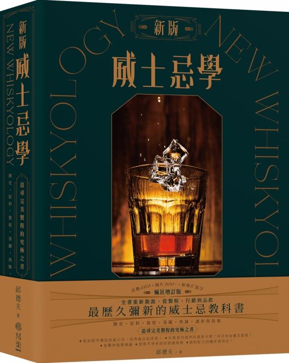 新版威士忌學:簡...