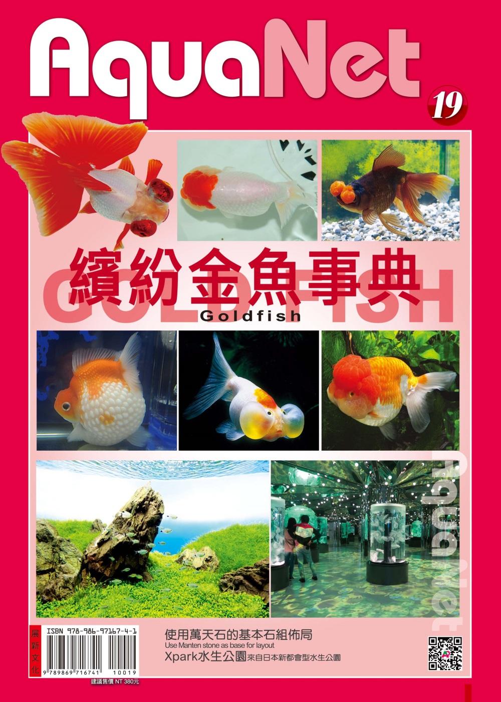 繽紛金魚事典