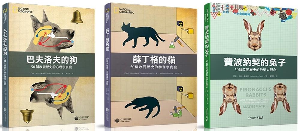 【科普套書】(3冊):《費波納...