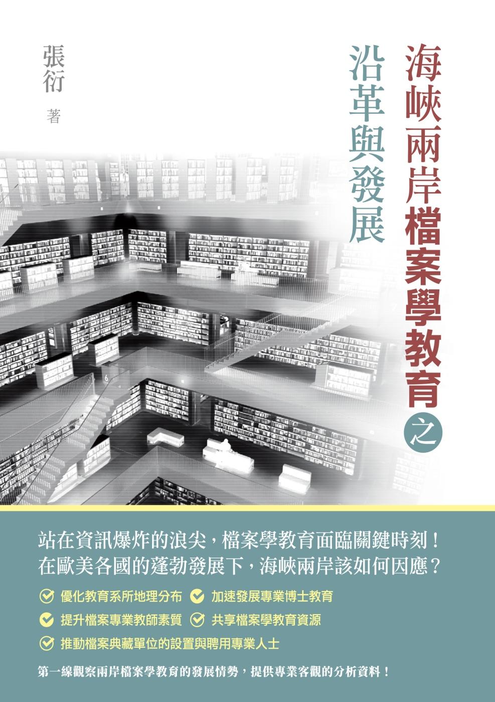海峽兩岸檔案學教育之沿革與發展