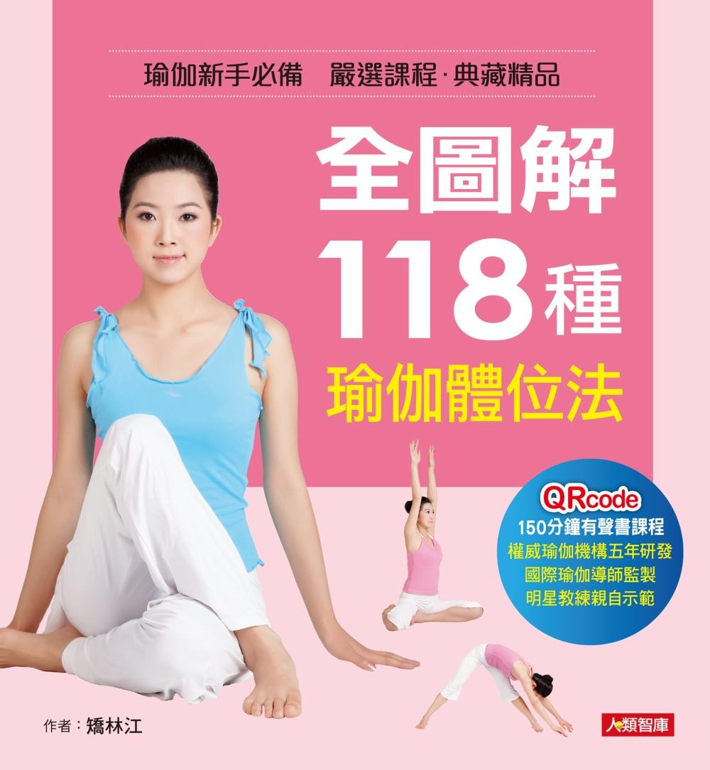 全圖解118種瑜伽體位法