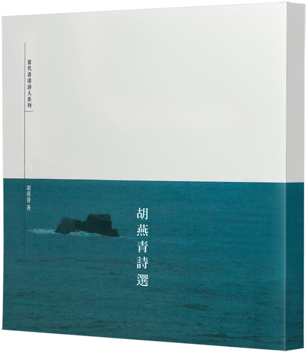 胡燕青詩選