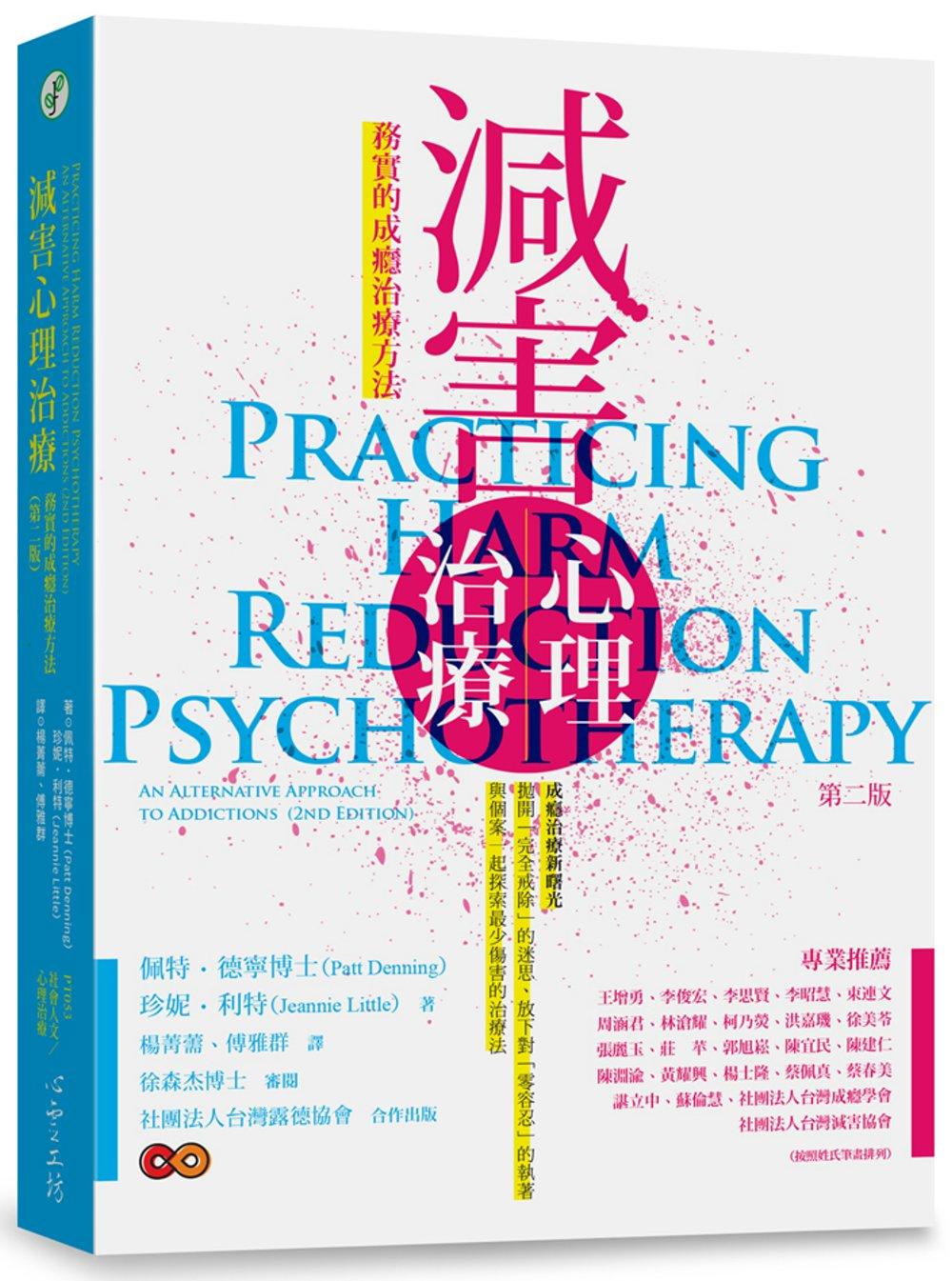 減害心理治療:務實的成癮治療方...