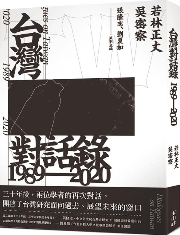 台灣對話錄1989-2020