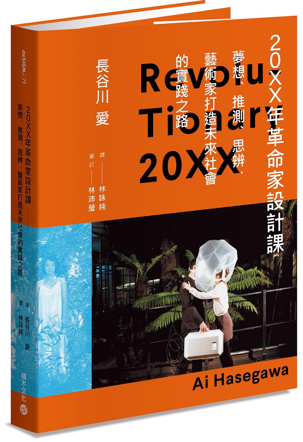 20XX年革命家設計課──夢想...