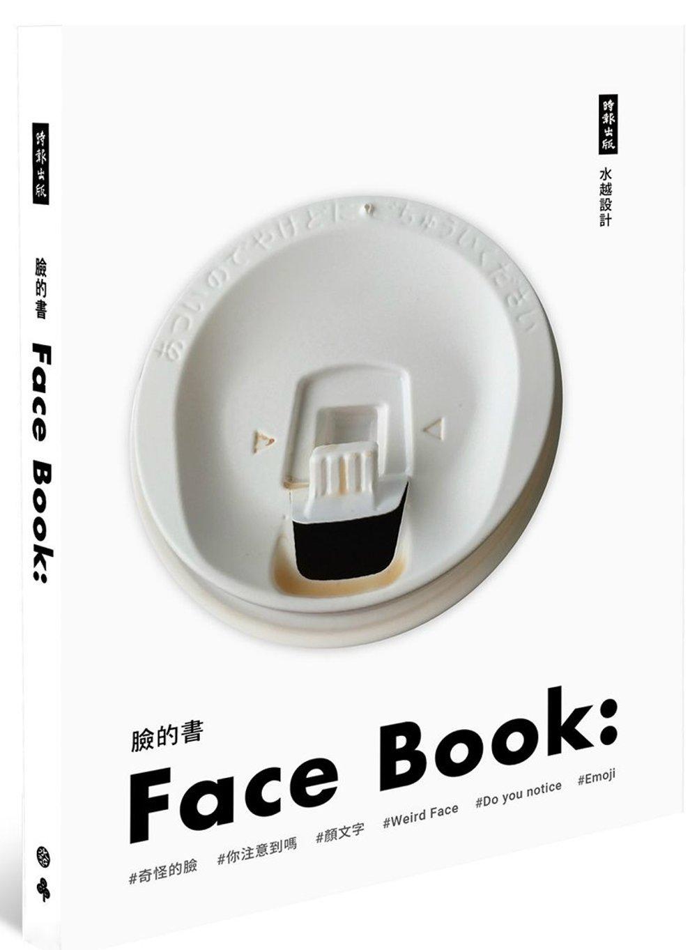 臉的書 Face...