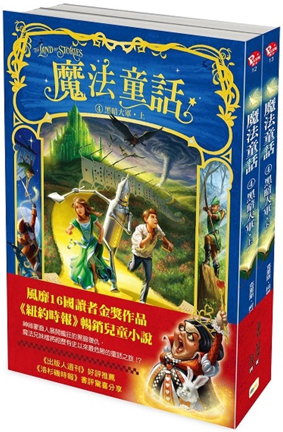魔法童話 4黑暗大軍 (上下冊...