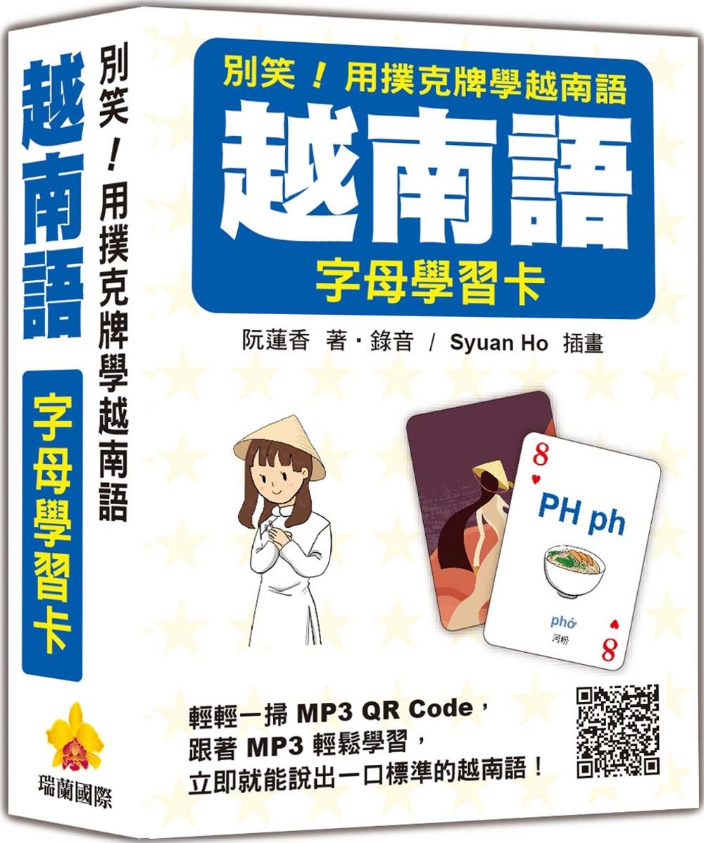 別笑!用撲克牌學越南語:越南語...