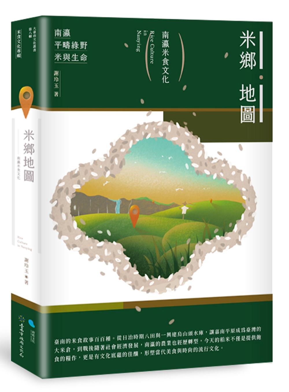 米鄉地圖:南瀛米食文化