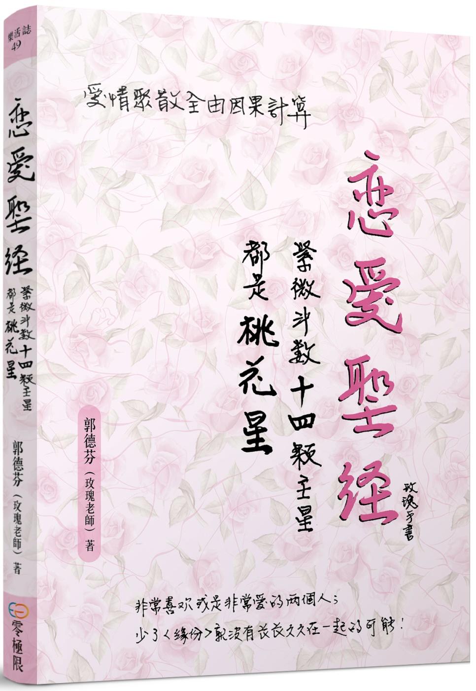 戀愛聖經:紫微斗數十四顆主星都是桃花星