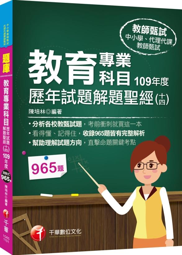 2021教育專業...