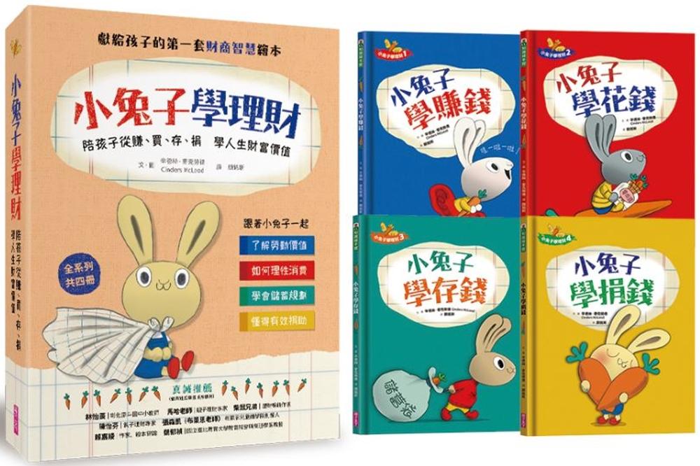 小兔子學理財套書:陪孩子從賺、買、存、捐學人生財富價值(共四冊)